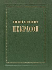 Николай Алексеевич Некрасов. Жизнь и творчество