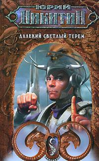 Никитин Ю.А. Далекий светлый терем