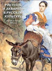 Евгения Петрова Рисунок и акварель в русской культуре. Первая половина XIX века