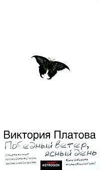 Виктория Платова Победный ветер, ясный день