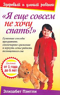 """Книга """"Я еще совсем не хочу спать!"""". Элизабет Пэнтли"""