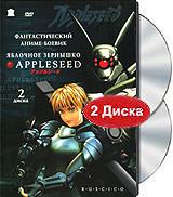 Яблочное зернышко (2 DVD)