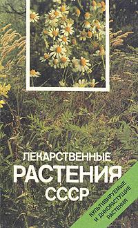Лекарственные растения СССР культурные и дикорастущие растения нагл пособие