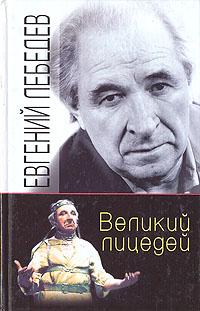 Евгений Лебедев Великий лицедей