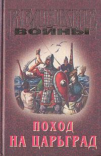 Владимир Афиногенов Поход на Царьград