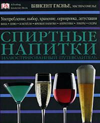 Спиртные напитки. Винсент Гаснье