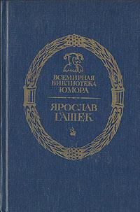 Ярослав Гашек Похождения бравого солдата Швейка во время мировой войны