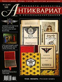 все цены на Антиквариат, предметы искусства и коллекционирования, №12 (43), декабрь 2006 онлайн