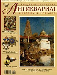 Антиквариат, предметы искусства и коллекционирования, №4 (46), апрель 2007 (+ CD-ROM)