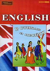 English в стихах и песнях