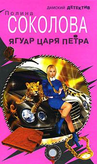 Полина Соколова Ягуар Царя Петра