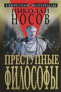 Николай Носов Преступные философы