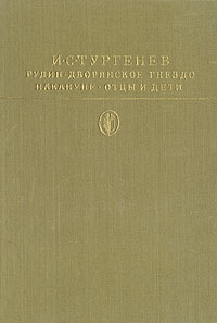 И. С. Тургенев Рудин. Дворянское гнездо. Накануне. Отцы и дети цены