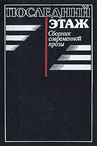 Последний этаж. Сборник современной прозы. Лидия Чуковская,Михаил Кураев,Сергей Каледин