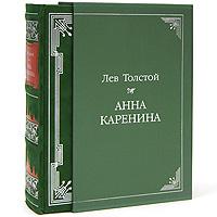 Лев Толстой Анна Каренина (подарочное издание)