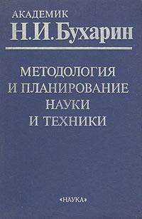 Н. И. Бухарин Методология и планирование науки и техники