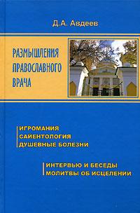 все цены на Д. А. Авдеев Размышления православного врача онлайн