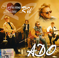 Адо Адо. Любимые песни.RU в а адо аллергия и рак