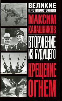 Максим Калашников Вторжение из будущего. Крещение огнем