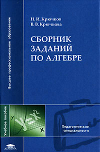 Н. И. Крючков, В. В. Крючкова Сборник заданий по алгебре