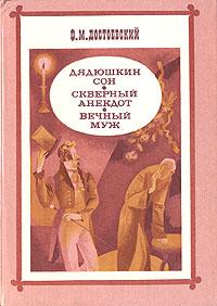 Ф. М. Достоевский Дядюшкин сон. Скверный анекдот. Вечный муж дядюшкин сон крокодил скверный анекдот