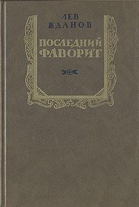 Лев Жданов Последний фаворит