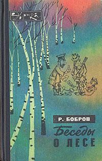 Р. Бобров Беседы о лесе