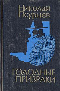 Николай Псурцев Голодные призраки николай псурцев несколько способов не умереть