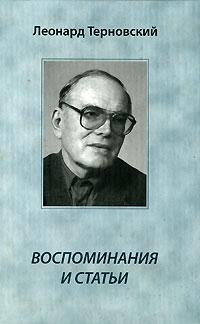 Леонид Терновский Леонид Терновский. Воспоминания и статьи