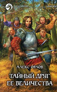 Алекс Орлов Тайный друг ее величества