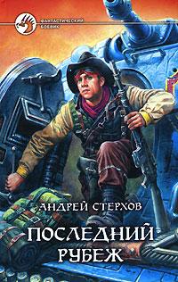 Андрей Стерхов Последний рубеж