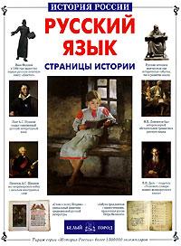С. А. Лаврова Русский язык. Страницы истории