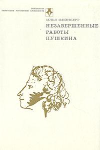 И. Фейнберг Незавершенные работы Пушкина