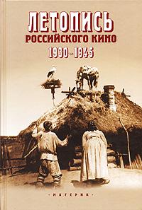 Летопись российского кино. 1930-1945 агапова и супермены российского кино