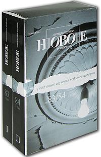 лучшая цена Новое литературное обозрение, №83/84, 2007 (комплект из 2 журналов + CD-ROM)