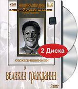 Великий гражданин (2 DVD)