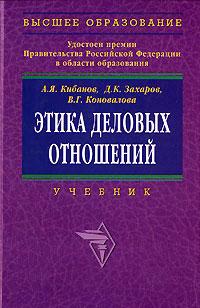 А. Я. Кибанов, Д. К. Захаров, В. Г. Коновалова Этика деловых отношений