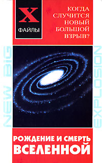 Ксения Юрьева Рождение и смерть Вселенной. Когда случится новый Большой Взрыв?