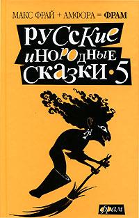 Макс Фрай Русские инородные сказки-5 цены