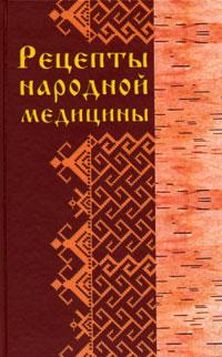 А. Лидин Рецепты народной медицины