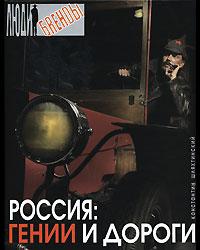 Россия. Гении и дороги. Константин Шляхтинский