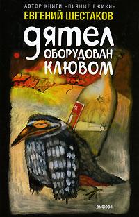 Евгений Шестаков Дятел оборудован клювом шестаков е дятел оборудован клювом