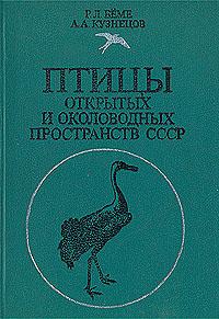 Птицы открытых и околоводных пространств СССР Пособие предназначено для...