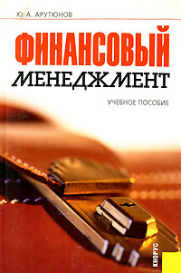 Ю. А. Арутюнов Финансовый менеджмент