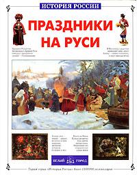 Марина Межиева Праздники на Руси
