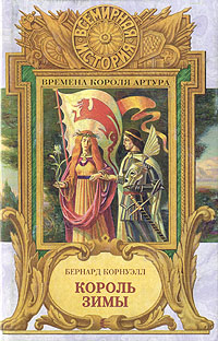 Бернард Корнуэлл Король Зимы