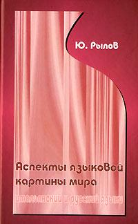 Ю. Рылов Аспекты языковой картины мира. Итальянский и русский языки