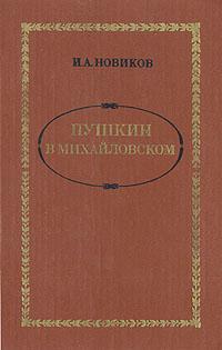 И. А. Новиков Пушкин в Михайловском цена и фото