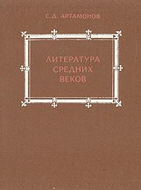 С. Д. Артамонов Литература средних веков с д артамонов литература эпохи возрождения
