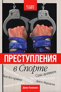 Денис Пилипенко Преступления в спорте